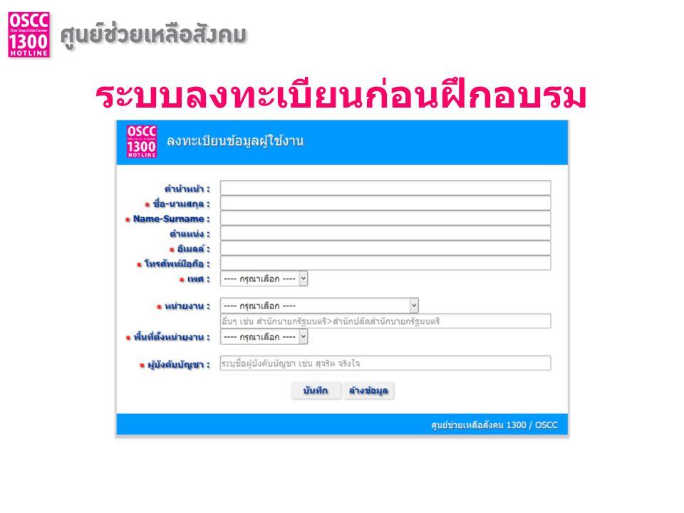 Username/Password หลังจากลงทะเบียน Username = อีเมลล์, Password = โทรศัพท์มือถือ