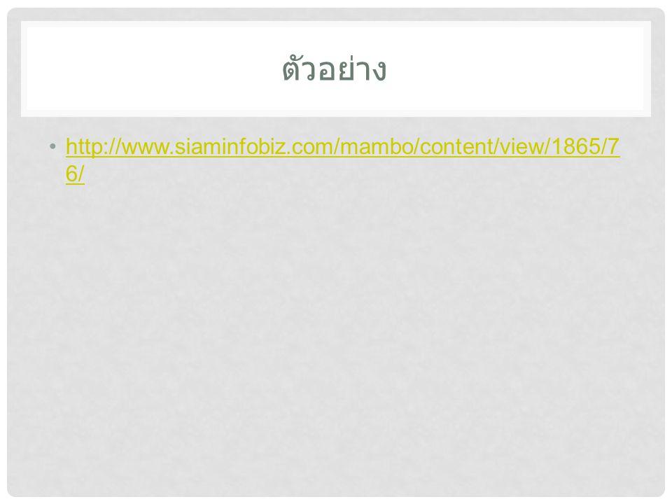 ตัวอย่าง http://www.siaminfobiz.com/mambo/content/view/1865/7 6/http://www.siaminfobiz.com/mambo/content/view/1865/7 6/