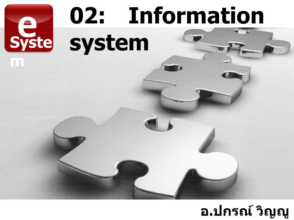 02:Information system e Syste m อ. ปกรณ์ วิญญู หัตถกิจ