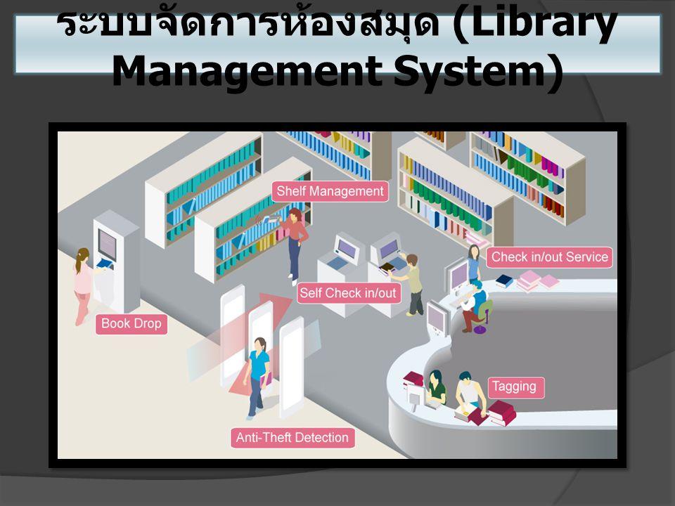 การจัดการในห้องสมุดสามารถแบ่งเป็น 4 เฟสใหญ่ๆ 1.Library Security System Only 2.