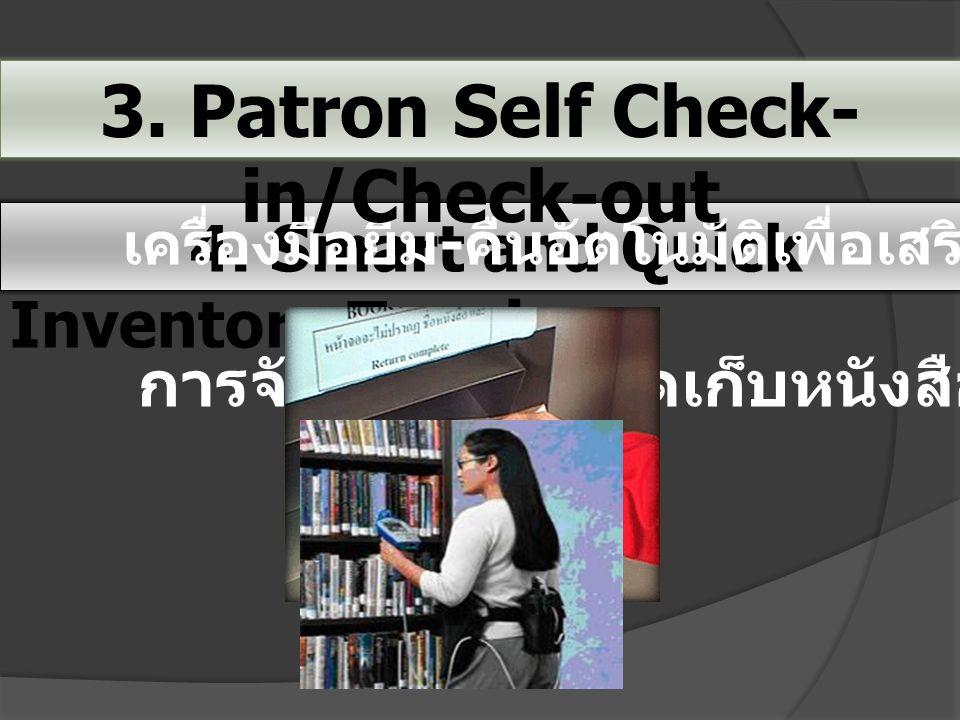 4. Smart and Quick Inventory Tagging เครื่องมือยืม - คืนอัตโนมัติเพื่อเสริมการบริการ 3. Patron Self Check- in/Check-out การจัดการระบบจัดเก็บหนังสือภาย