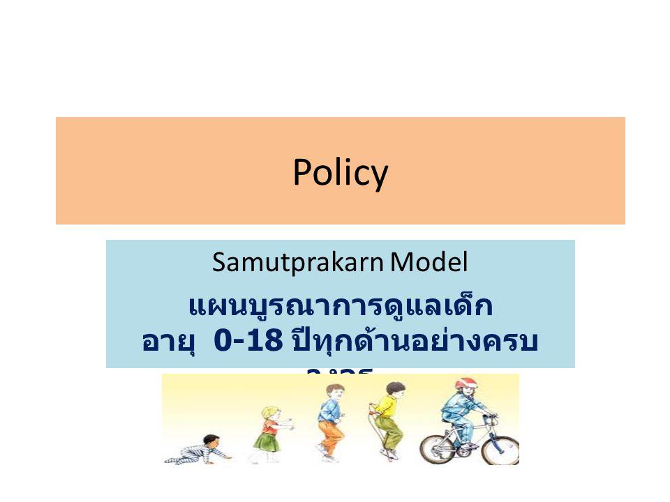 Policy Samutprakarn Model แผนบูรณาการดูแลเด็ก อายุ 0-18 ปีทุกด้านอย่างครบ วงจร