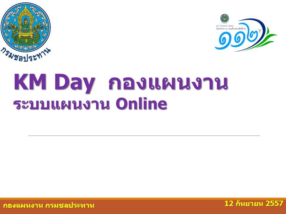 KM Day กองแผนงาน ระบบแผนงาน Online กองแผนงาน กรมชลประทาน 12 กันยายน 2557