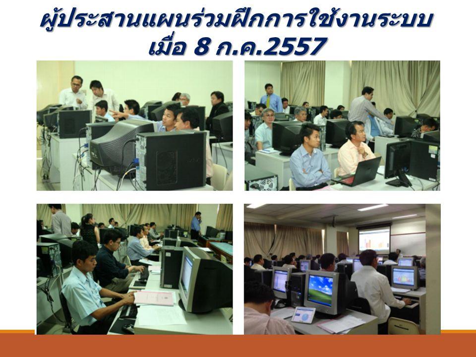 ผู้ประสานแผนร่วมฝึกการใช้งานระบบ เมื่อ 8 ก.ค.2557