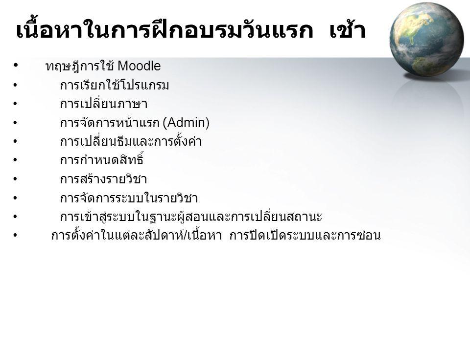 เนื้อหาในการฝึกอบรมวันแรก เช้า ทฤษฎีการใช้ Moodle การเรียกใช้โปรแกรม การเปลี่ยนภาษา การจัดการหน้าแรก (Admin) การเปลี่ยนธีมและการตั้งค่า การกำหนดสิทธิ์