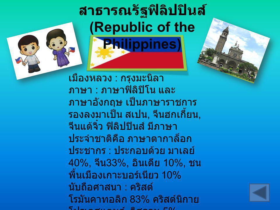 เมืองหลวง : จาการ์ตา ภาษา : ภาษาอินโดนีเซีย เป็น ภาษาราชการ ประชากร : ประกอบด้วย ชน พื้นเมืองหลายกลุ่ม มีภาษา มากกว่า 583 ภาษา ร้อยละ 61 อาศัยอยู่บนเกาะชวา นับถือศาสนา : อิสลาม 87%, คริสต์ 10% ระบบการปกครอง : ประชาธิปไตยที่มีประธานาธิปดี เป็นประมุข และหัวหน้าฝ่าย บริหาร ประเทศ อินโดนีเซีย (Indonesia)
