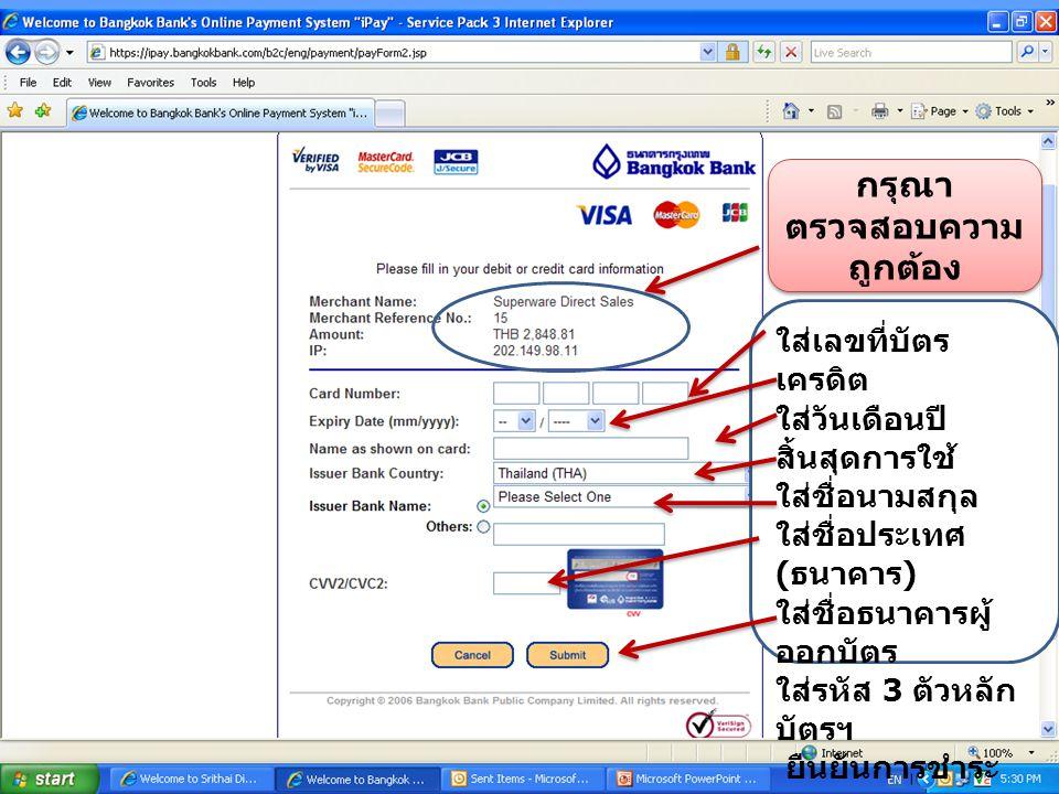 ใส่เลขที่บัตร เครดิต ใส่วันเดือนปี สิ้นสุดการใช้ ใส่ชื่อนามสกุล ใส่ชื่อประเทศ ( ธนาคาร ) ใส่ชื่อธนาคารผู้ ออกบัตร ใส่รหัส 3 ตัวหลัก บัตรฯ ยืนยันการชำร
