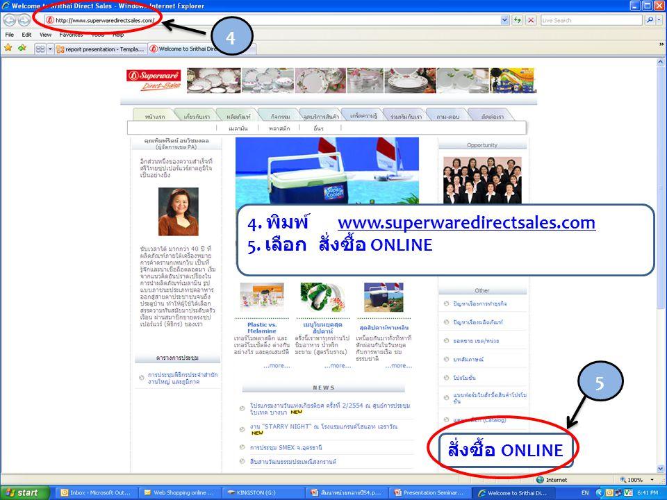 4. พิมพ์ www.superwaredirectsales.comwww.superwaredirectsales.com 5. เลือก สั่งซื้อ ONLINE สั่งซื้อ ONLINE 4 5