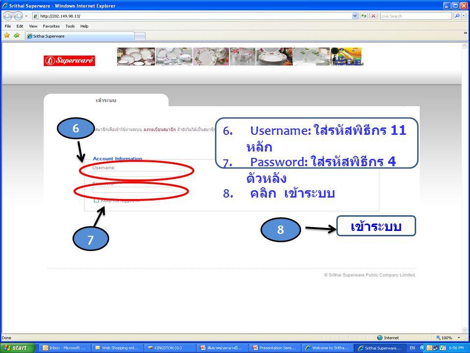 6. Username: ใส่รหัสพิธีกร 11 หลัก 7. Password: ใส่รหัสพิธีกร 4 ตัวหลัง 8. คลิก เข้าระบบ เข้าระบบ 6 7 8