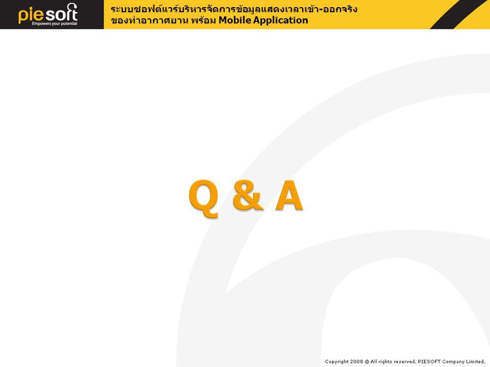 ระบบซอฟต์แวร์บริหารจัดการข้อมูลแสดงเวลาเข้า-ออกจริง ของท่าอากาศยาน พร้อม Mobile Application