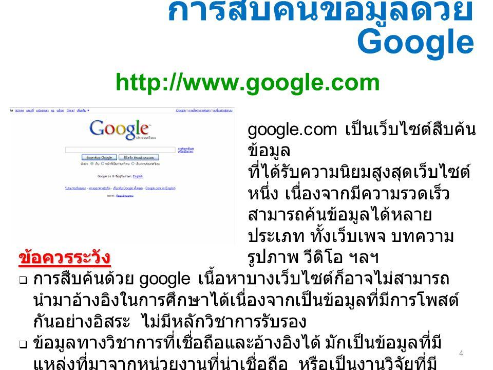 4 การสืบค้นข้อมูลด้วย Google http://www.google.com google.com เป็นเว็บไซต์สืบค้น ข้อมูล ที่ได้รับความนิยมสูงสุดเว็บไซต์ หนึ่ง เนื่องจากมีความรวดเร็ว ส