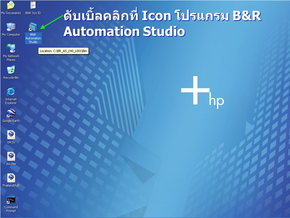 ดับเบิ้ลคลิกที่ Icon โปรแกรม B&R Automation Studio