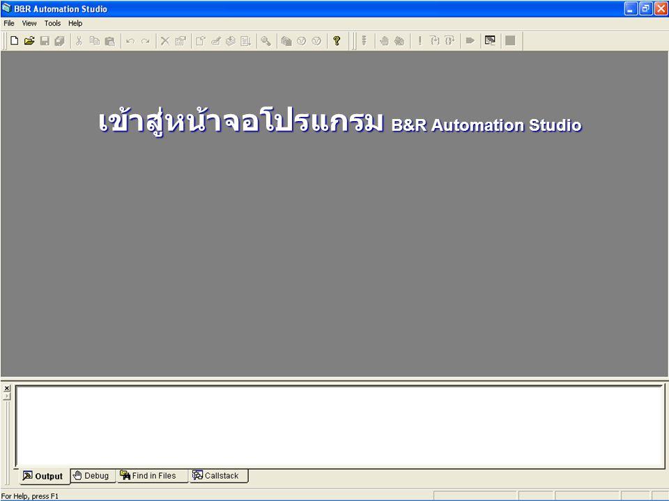 เข้าสู่หน้าจอโปรแกรม B&R Automation Studio