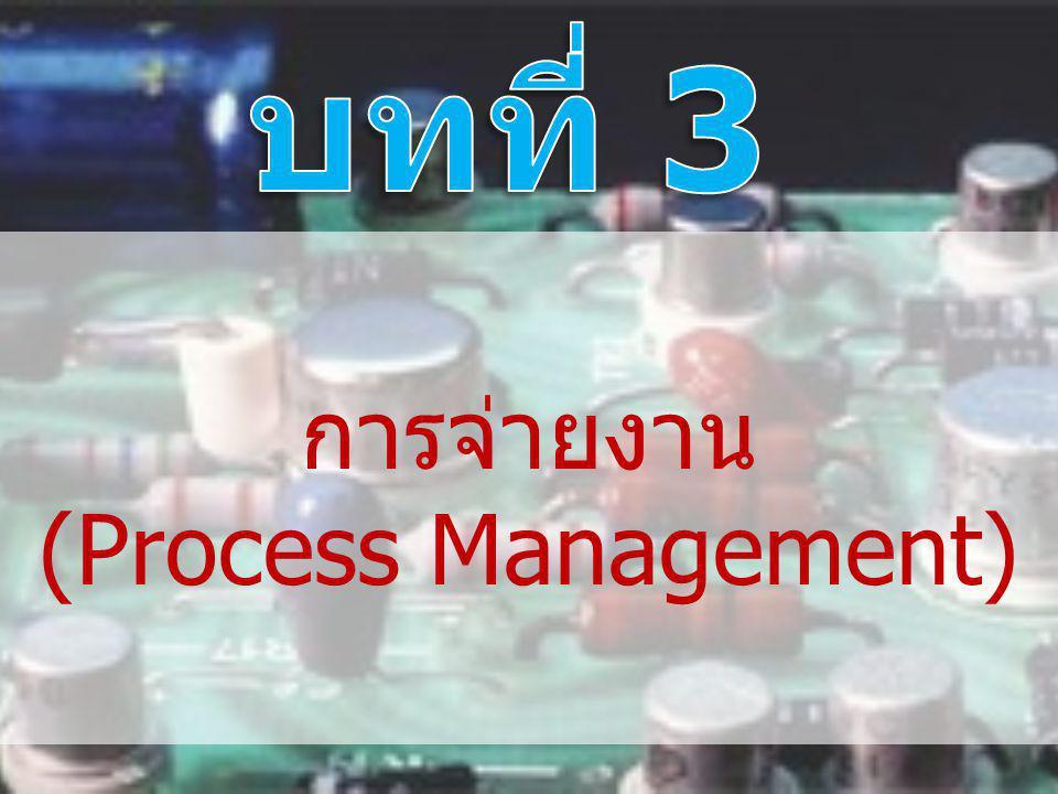 การจ่ายงาน (Process Management)