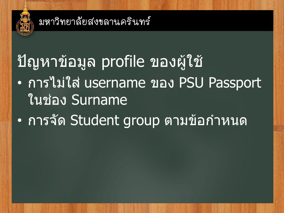 ปัญหาข้อมูล profile ของผู้ใช้ การไม่ใส่ username ของ PSU Passport ในช่อง Surname การจัด Student group ตามข้อกำหนด