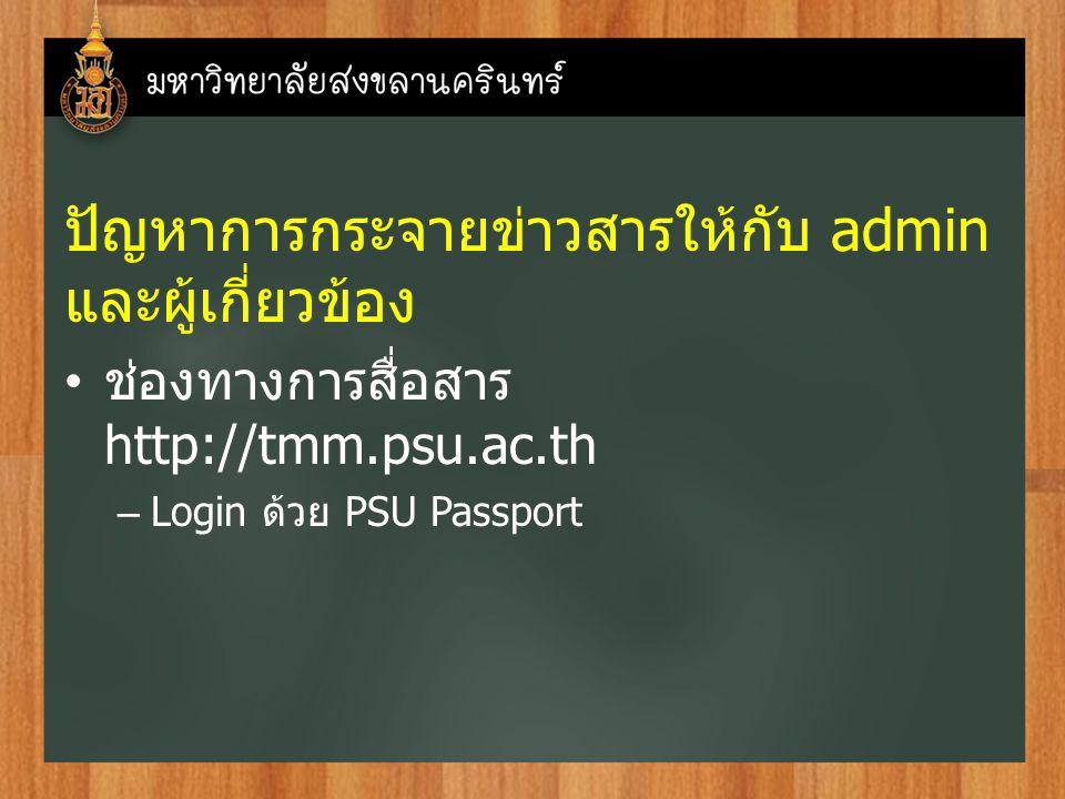 ปัญหาการกระจายข่าวสารให้กับ admin และผู้เกี่ยวข้อง ช่องทางการสื่อสาร http://tmm.psu.ac.th –Login ด้วย PSU Passport