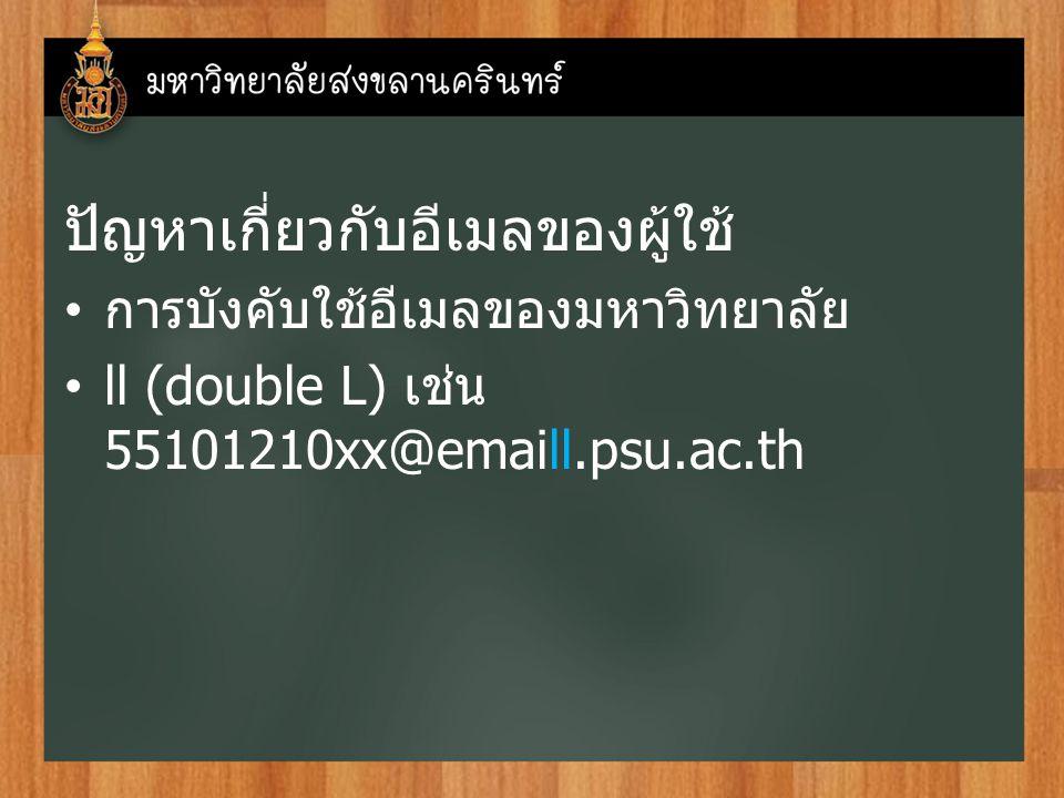 ปัญหาเกี่ยวกับอีเมลของผู้ใช้ การบังคับใช้อีเมลของมหาวิทยาลัย ll (double L) เช่น 55101210xx@emaill.psu.ac.th