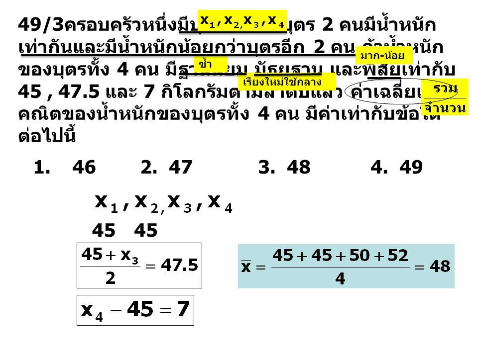 50/14 ตารางแจกแจงความถี่ แสดงจำนวนนักเรียน ในช่วงอายุต่างๆของนักเรียนกลุ่มหนึ่งเป็นดังนี้ ช่วงอายุ(ปี)ความถี่(คน)XiXi fx i 1 – 5 6 – 10 11 – 15 16 - 20 49254925 อายุเฉลี่ยนักเรียนกลุ่มนี้เท่ากับข้อใด 1.