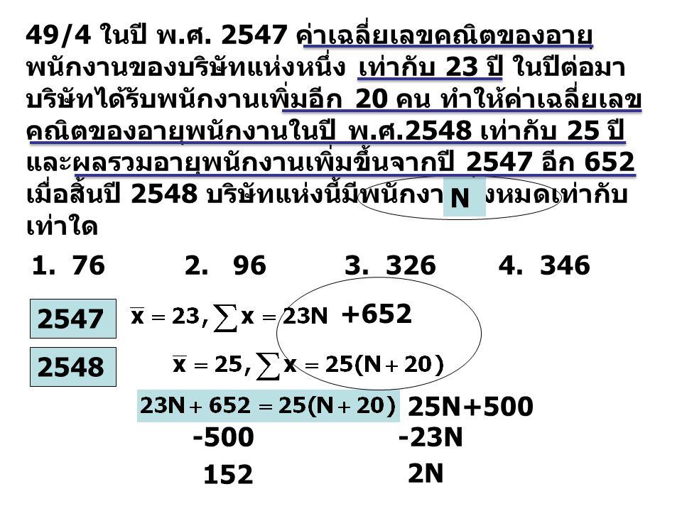 51/6 ในการแข่งขันกีฬามหาวิทยาลัยโลกครั้งที่ 24 ซึ่งประเทศไทยเป็นเจ้าภาพ มีการส่งนักกีฬาจาก ประเทศไทย 379 คน มีอายุเฉลี่ย 22 ปี ถ้ามีการถอน ตัวนักกีฬาไทยออก 4 คน ซึ่งมีอายุ 24 25 25 และ 27 ปีและมีการเพิ่มนักกีฬาไทยอีก 5 คน ซึ่งมีอายุ เฉลี่ย 17 ปีแล้ว อายุเฉลี่ยของนักกีฬาจากประเทศ ไทยจะเท่ากับข้อใด 1.