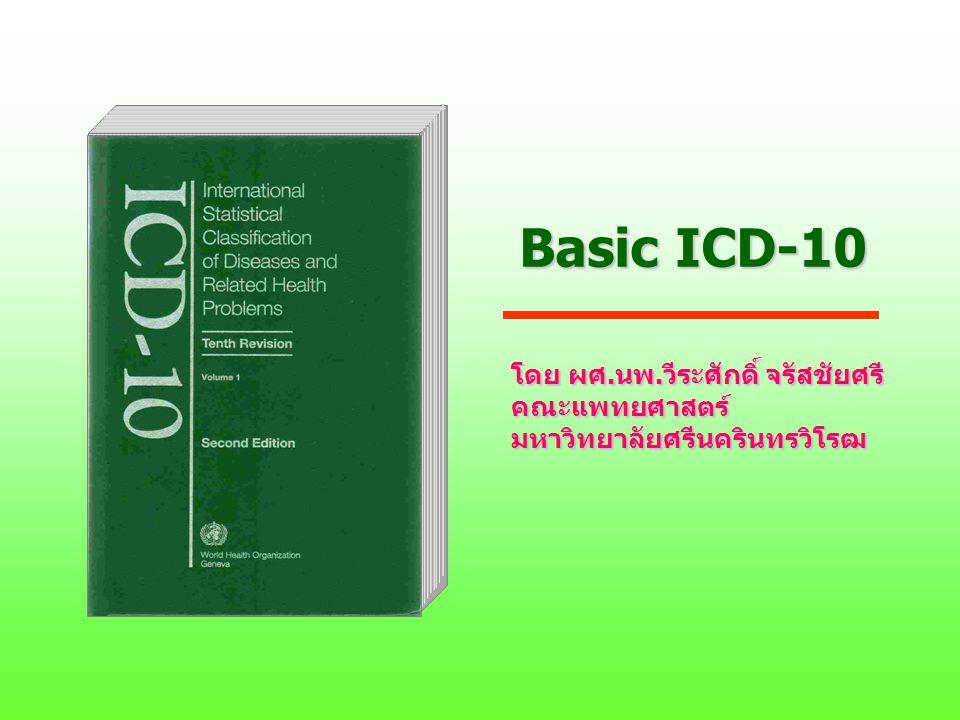 Basic ICD-10 โดย ผศ.นพ.วีระศักดิ์ จรัสชัยศรี คณะแพทยศาสตร์ มหาวิทยาลัยศรีนครินทรวิโรฒ