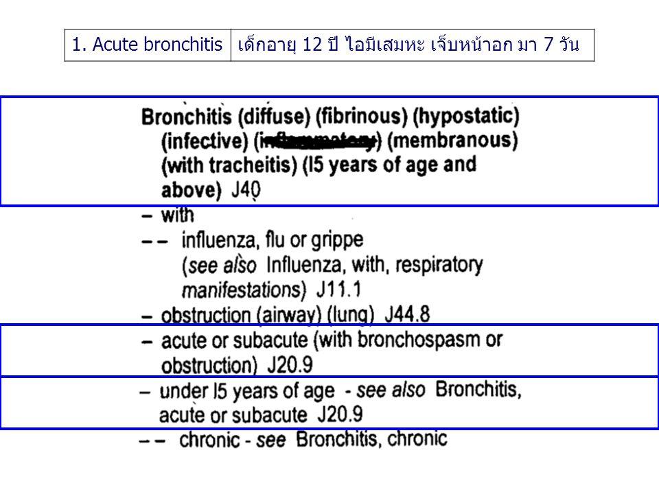 1. Acute bronchitisเด็กอายุ 12 ปี ไอมีเสมหะ เจ็บหน้าอก มา 7 วัน