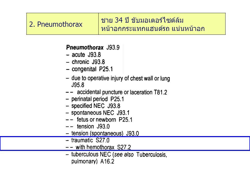2. Pneumothorax ชาย 34 ปี ขับมอเตอร์ไซด์ล้ม หน้าอกกระแทกแฮนด์รถ แน่นหน้าอก