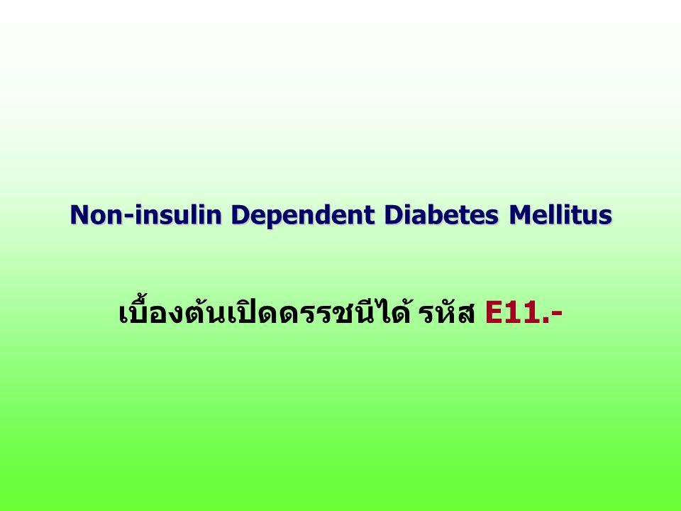 Non-insulin Dependent Diabetes Mellitus เบื้องต้นเปิดดรรชนีได้ รหัส E11.-