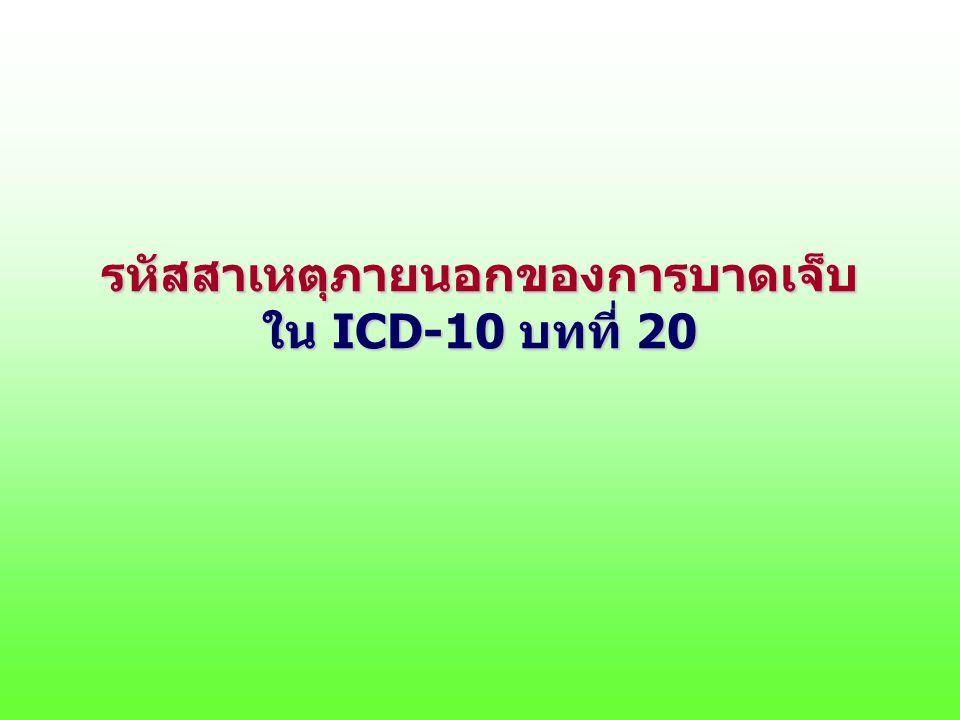 รหัสสาเหตุภายนอกของการบาดเจ็บ ใน ICD-10 บทที่ 20