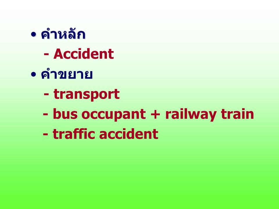 คำหลักคำหลัก - Accident คำขยาย - transport - bus occupant + railway train - traffic accident