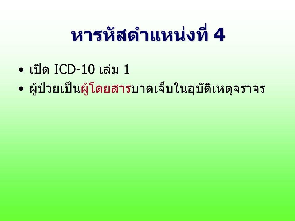 หารหัสตำแหน่งที่ 4 เปิด ICD-10 เล่ม 1 ผู้ป่วยเป็นผู้โดยสารบาดเจ็บในอุบัติเหตุจราจร