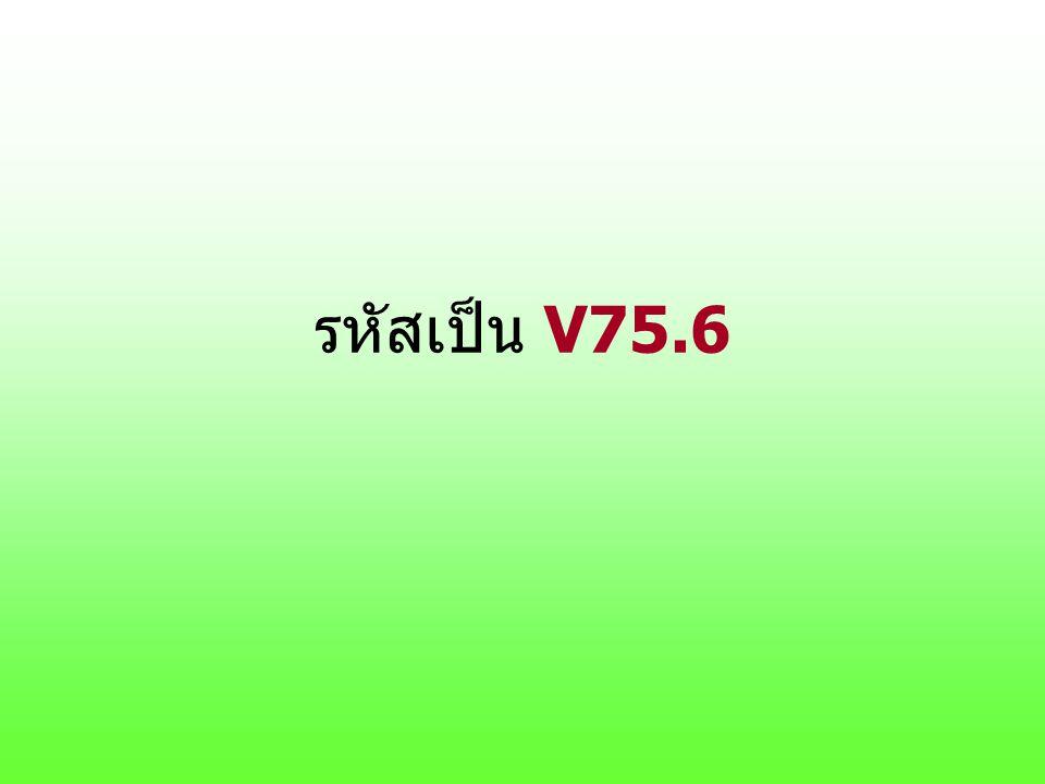 รหัสเป็น V75.6