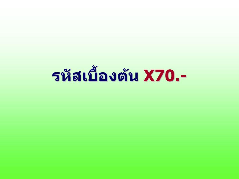 รหัสเบื้องต้น X70.-