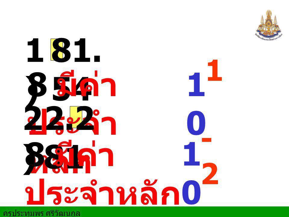 81. 54 8 มีค่า ประจำ หลัก 1 ) 2.2 81 8 มีค่า ประจำหลัก 1 0 1 0 - 2 1 2 )