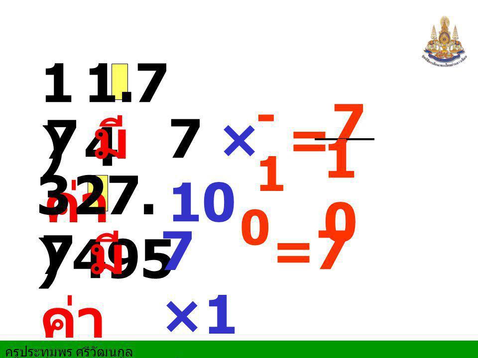 1.7 4 7 มี ค่า 1 ) 27. 495 7 มี ค่า 7 ×1 0 7 × 10 0 - 1 3 ) = 7 1 0 = 7