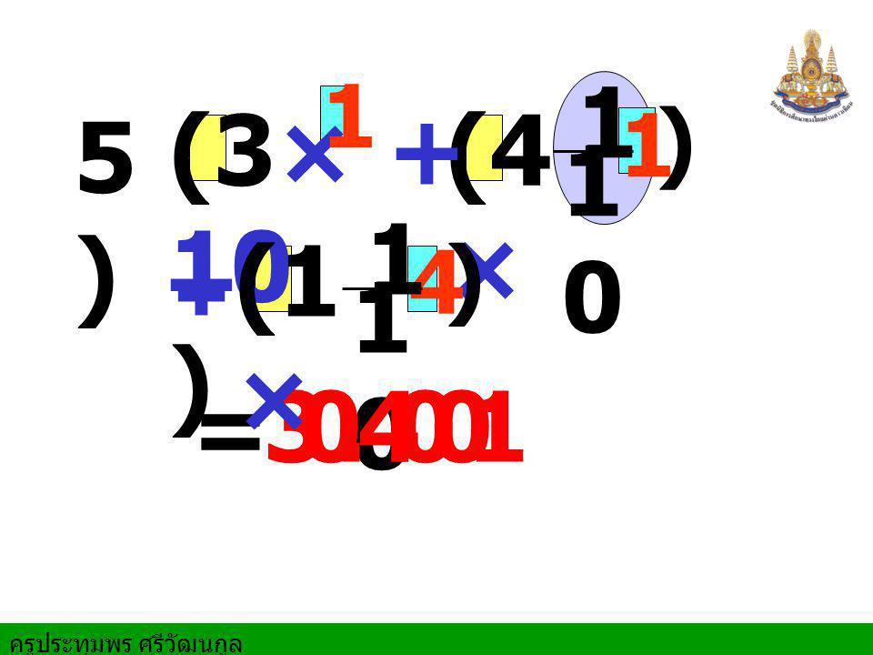 (3× 10 ) 1 5 ) (4 × + + = 3 1 1 1010 ) (1 × 4 1 1010 ) 0.4001