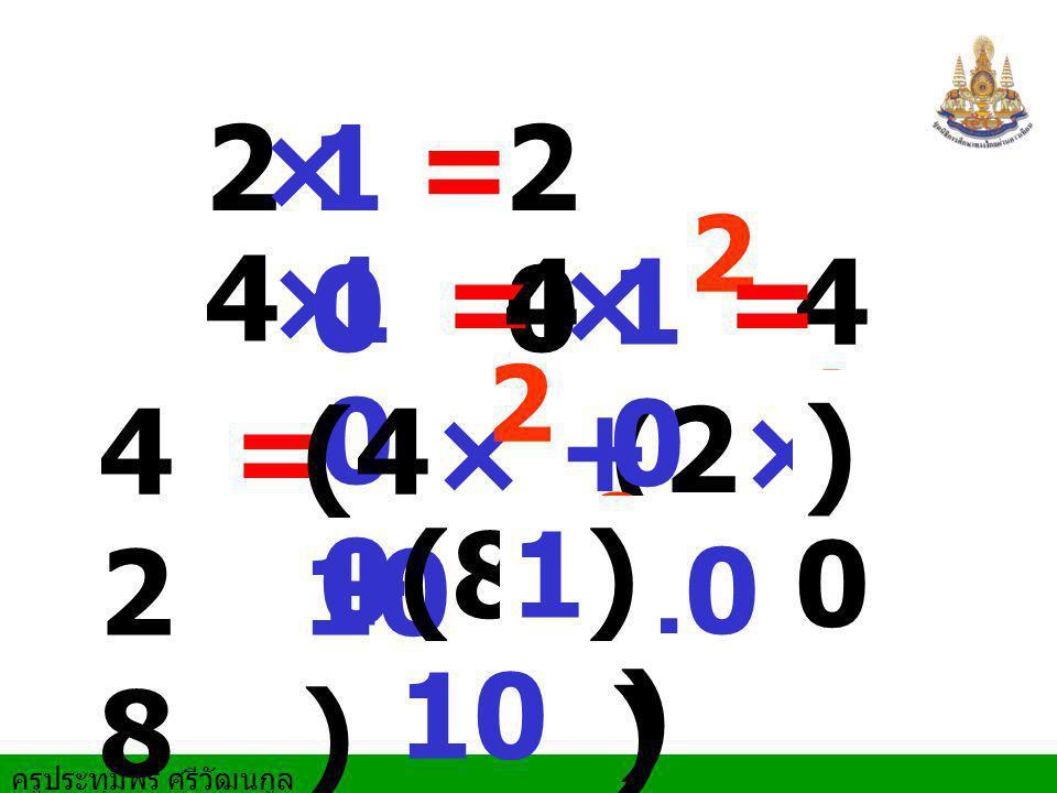 2×1 0 =2 0 4 ×1 0 0 =4 0 0 4 2 8 + 2 =(4× 10 ) (8× 10 ) +(2× 10 ) 4×1 0 = 2 1 0 ) 1)