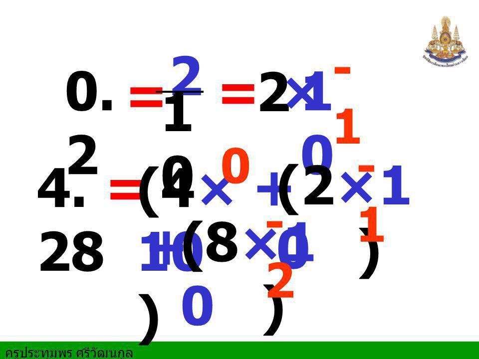 0. 2 2 = 1 0 2 ×1 0 4. 28 + - 1 =(4× 10 ) (8×1 0 ) + (2×1 0 ) 0 - 1 - 2 =