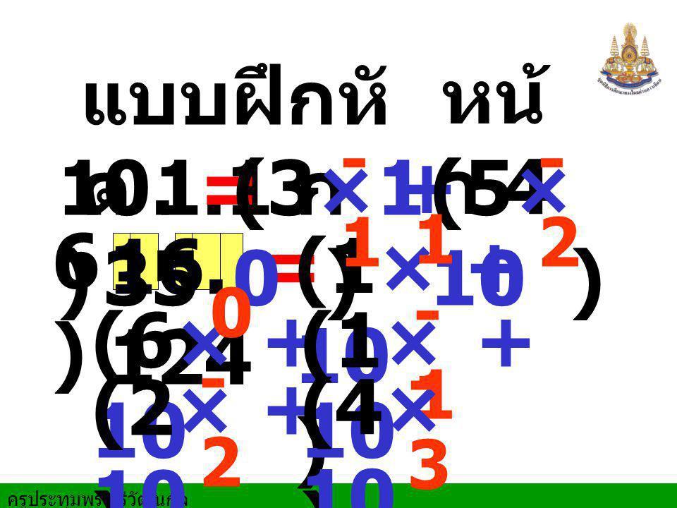 แบบฝึกหั ด 1.1 ก 0. 35 =1 ) หน้ า 4 16. 124 + =(1× 10 ) (5× 10 ) (3×1 0 ) 1 - 1 - 2 6 ) (6× 10 ) 0 + +(1× 10 ) - 1 + (2× 10 ) - 2 + (4× 10 ) - 3