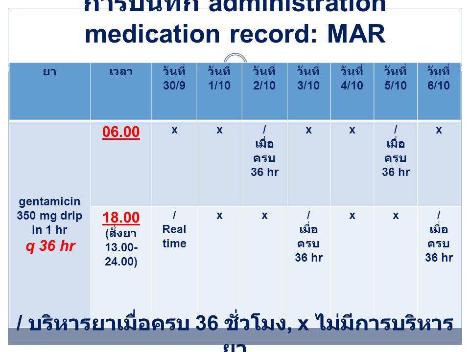 แนวทางปฏิบัติของการบริหารยา ยกตัวอย่างคำสั่งบริหารยาทุก 48 ชั่วโมง Rx 30/9/57 vancomycin 750 mg+NSS 200 mL drip in 2 hr q 48 hr  กรณีสั่งใช้ยาในช่วงเวลา 01.00-12.00 น.