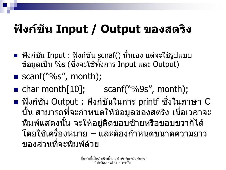 สื่อชุดนี้เป็นลิขสิทธิ์ของสำนักพิมพ์วังอักษร ใช้เพื่อการศึกษาเท่านั้น ฟังก์ชัน Input / Output ของสตริง ฟังก์ชัน Input : ฟังก์ชัน scnaf() นั่นเอง แต่จะ