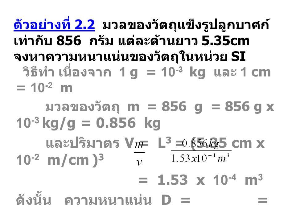 2.2 การแปลงหน่วย ตัวอย่างที่ 2.1 ก.