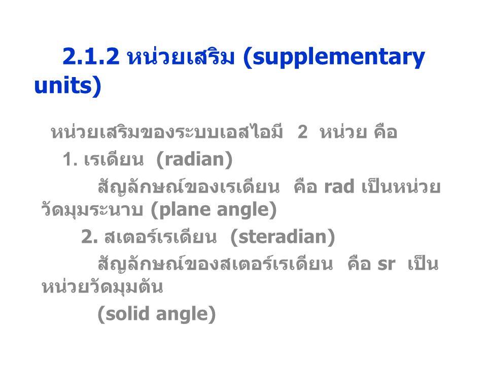 ปริมาณ สัญลักษณ์ ปริมาณ หน่วยฐาน สัญลักษณ์ หน่วย 5.