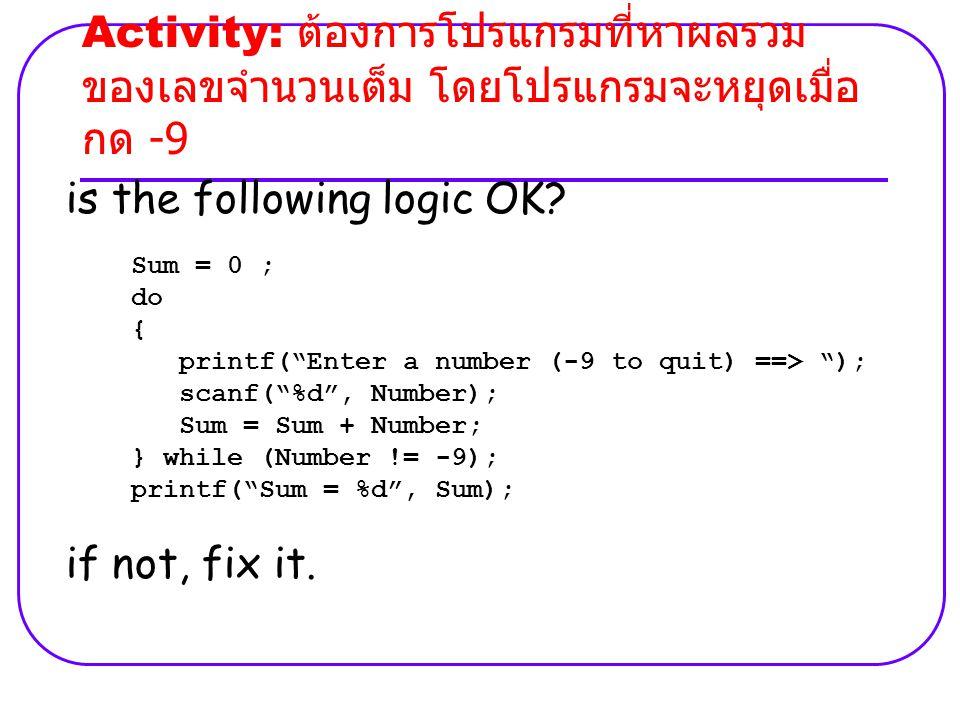 """Activity: ต้องการโปรแกรมที่หาผลรวม ของเลขจำนวนเต็ม โดยโปรแกรมจะหยุดเมื่อ กด -9 is the following logic OK? Sum = 0 ; do { printf(""""Enter a number (-9 to"""
