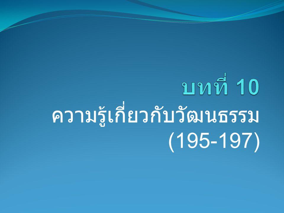 ความรู้เกี่ยวกับวัฒนธรรม (195-197)