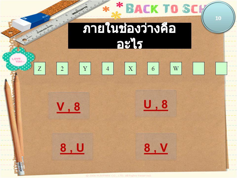 V, 8 U, 8 8, U 8, V 10