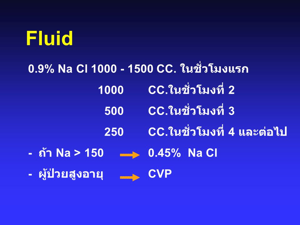 0.9% Na Cl 1000 - 1500 CC.ในชั่วโมงแรก 1000CC. ในชั่วโมงที่ 2 500CC.