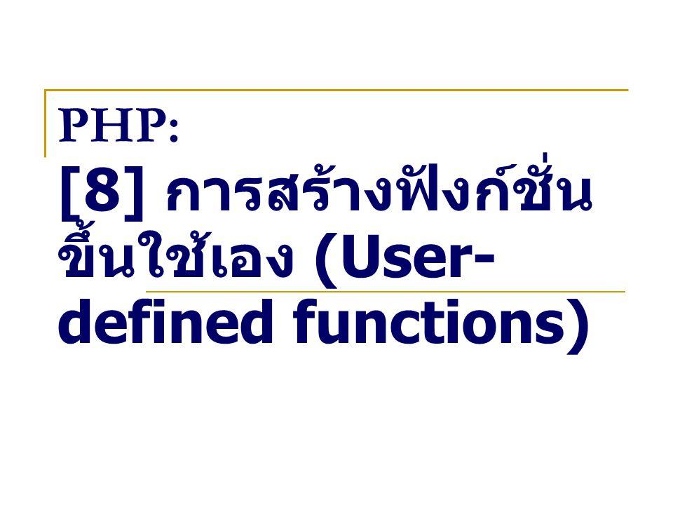 PHP: [8] การสร้างฟังก์ชั่น ขึ้นใช้เอง (User- defined functions)