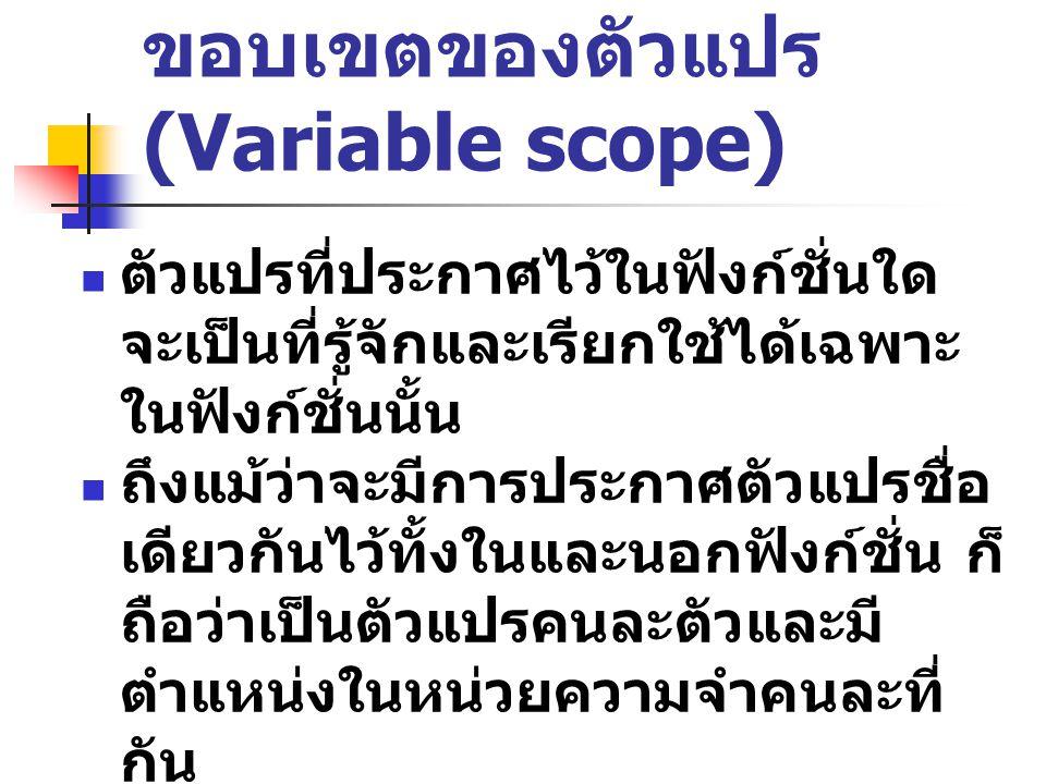 ขอบเขตของตัวแปร (Variable scope) ตัวแปรที่ประกาศไว้ในฟังก์ชั่นใด จะเป็นที่รู้จักและเรียกใช้ได้เฉพาะ ในฟังก์ชั่นนั้น ถึงแม้ว่าจะมีการประกาศตัวแปรชื่อ เ