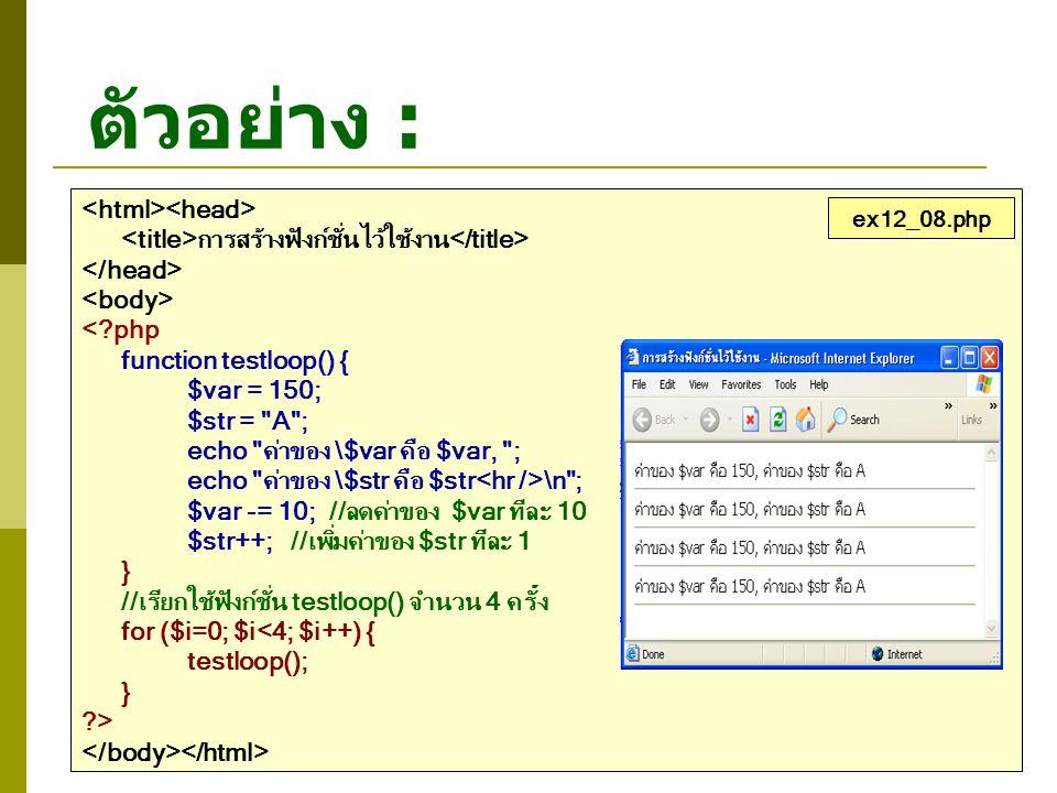ตัวอย่าง : การสร้างฟังก์ชั่นไว้ใช้งาน <?php function testloop() { $var = 150; $str =