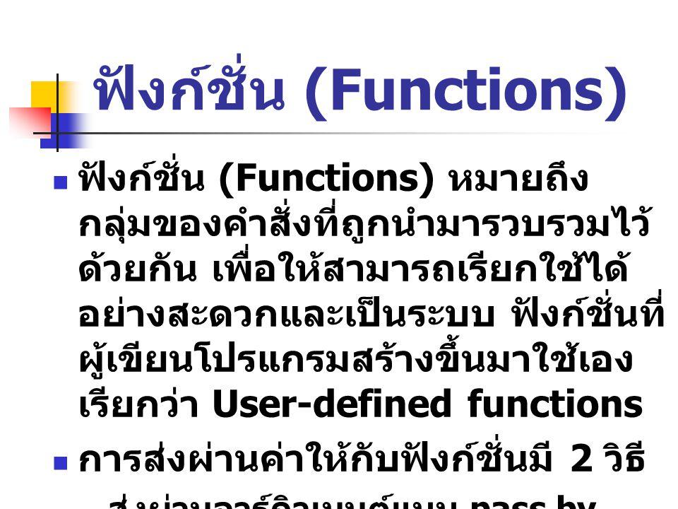 ตัวอย่าง : การสร้างฟังก์ชั่นไว้ใช้งาน <?php //สร้างตัวแปร $myvar เป็นตัวแปรชนิดสตริงไว้นอกฟังก์ชั่น $myvar = TAMSAILOM ; function testvar() { //สร้างตัวแปร $myvar เป็นตัวแปรชนิดจำนวนทศนิยมไว้ในฟังก์ชั่น $myvar = 1500.25; return $myvar; } echo ตัวแปร \$myvar มีค่า $myvar \n ; echo ตัวแปร \$myvar ในฟังก์ชั่นมีค่า .